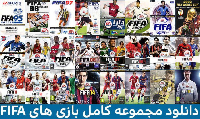 مجموعه کامل بازی های FIFA