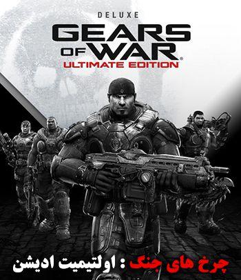 دانلود بازی فشرده Gear Of War Ultimate Edition برای PC