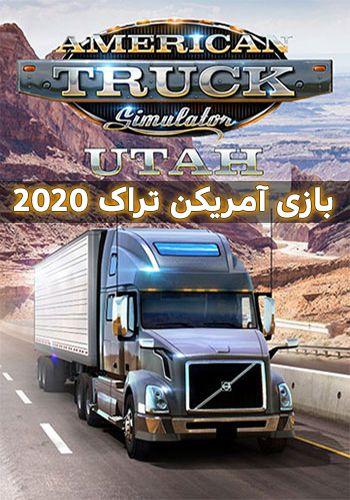 دانلود بازی American Truck Simulator 1.38 نسخه 1.38.2.18s 29 DLC