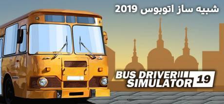 دانلود بازی Bus Driver Simulator 2019