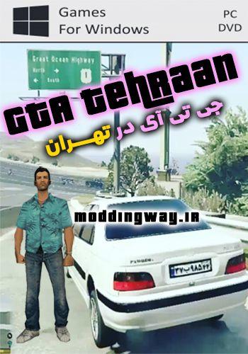 بازی GTA در تهران