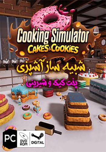 دانلود بازی Cooking Simulator Cakes and Cookies