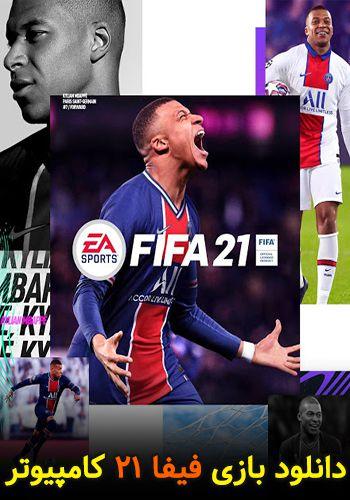 دانلود بازی FIFA 21