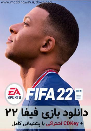دانلود بازی FIFA 22 برای کامپیوتر – بازی فیفا 22 کامپیوتر