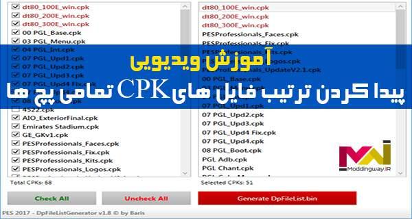 ویدیویی پیداکردن ترتیب فایل های CPK پچ PES2017 - آموزش ویدیویی پیداکردن ترتیب فایل های CPK تمامی پچ های PES2017