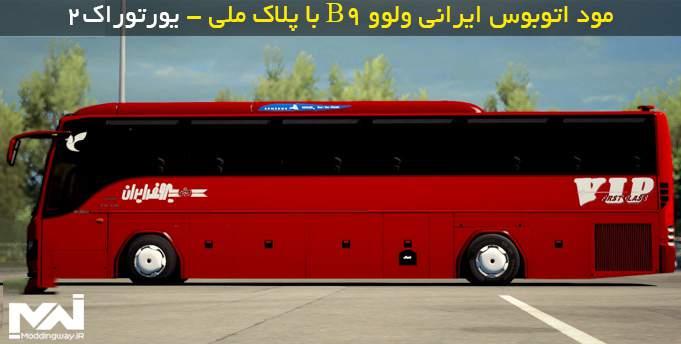 دانلود مود اتوبوس ایرانی ولووB9 با پلاک ملی برای Euro Truck 2