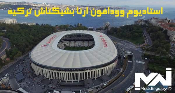 بشیکتاش برای PES2017 - دانلود مستقیم استادیوم بشیکتاش PES 2017 Besiktas Vodafone Arena