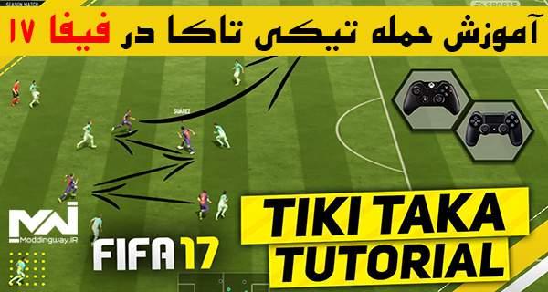 دانلود ویدیو اموزش تاکتیک حمله تیکی تاکا در FIFA17