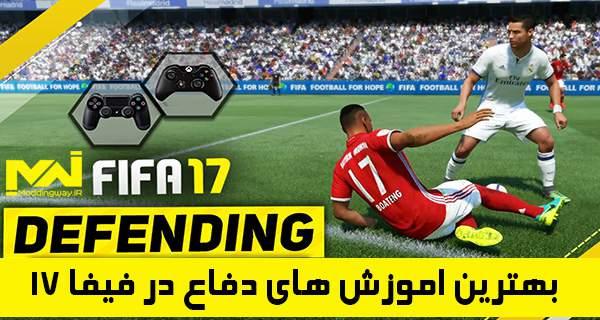 دانلود ویدیو آموزش دفاع در بازی FIFA17
