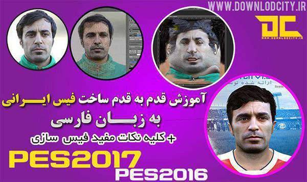 فارسی ساخت فیسPES2017 - دانلود ویدیو اموزش ساخت فیس PES2017 و PES2018