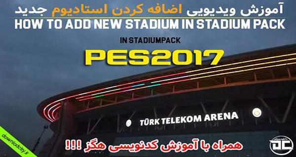 نصب استادیوم درPES2017 - دانلود ویدیو اموزش نصب استادیوم جدید PES2017 + کد نویسی هگز