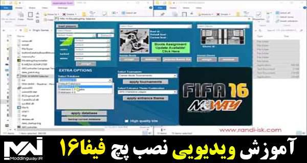 نصب پچ فیفا16 - دانلود ویدیو اموزش نصب پچ FIFA16 - همراه با توضیحات فارسی