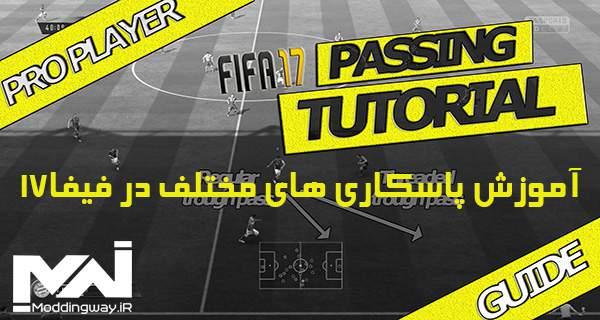 پاسکاری در FIFA17 - دانلود ویدیو اموزش پاس کاری در بازی FIFA17