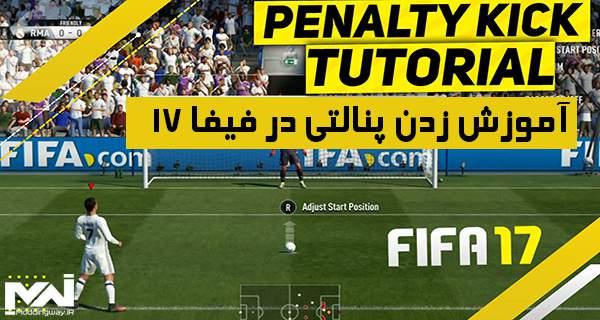 پنالتی در فیفا17 - دانلود ویدیو اموزش زدن پنالتی در FIFA17