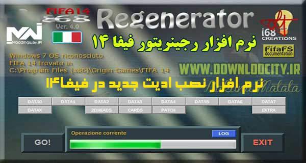 دانلود نرم افزار FIFA 14 i68 Regenerator 4.5 + آموزش استفاده