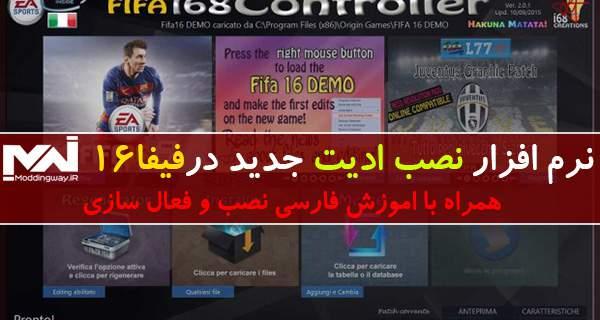 دانلود نرم افزار FIFA16 i68 Controller V2.0.2 – با اموزش فارسی نصب