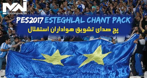 تشویق هواداران استقلال PES2017 Copy - پک صدای تشویق هواداران استقلال برای PES2017