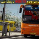 اتوبوس ایرانی ولوو VolVo B12B TX V2.5 150x150 - دانلود مود اتوبوس ولوو ایرانی رانیران B12B V2.5 برای یوروتراک 2