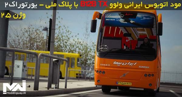 اتوبوس ایرانی ولوو VolVo B12B TX V2.5 - دانلود مود اتوبوس ولوو ایرانی رانیران B12B V2.5 برای یوروتراک 2