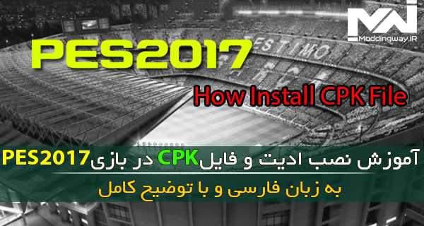 دانلود اموزش نصب فایلCPK در PES2017 – زبان فارسی