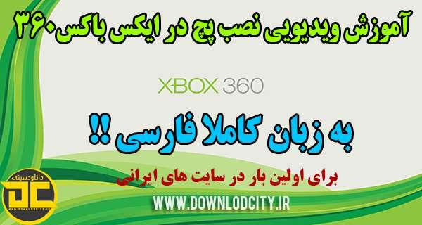 دانلود ویدیو اموزش فارسی نصب پچ ایکس باکس PES2017