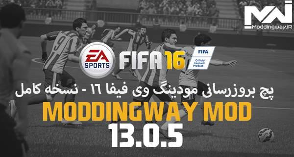دانلود مستقیم پچ مودینگ وی FIFA 16 Moddingway Mod 13.0.5 AIO