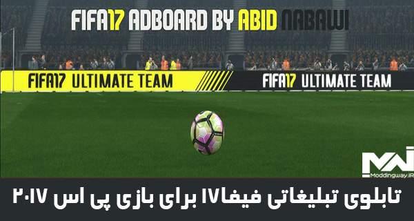 FIFA 17 Animated Adboard for PES 2017 Moddingway.ir  - دانلود تابلوی تبلیغاتی ال ای دی FIFA17 برای PES2017