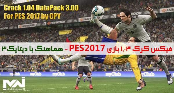 دانلود فیکس کرک 1.04 بازی PES2017 – توسط CPY