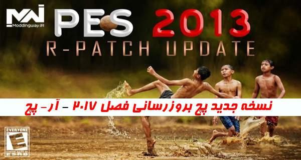دانلود مستقیم پچ بروزرسانی PES 2013 R-Patch Update AIO Season 2017