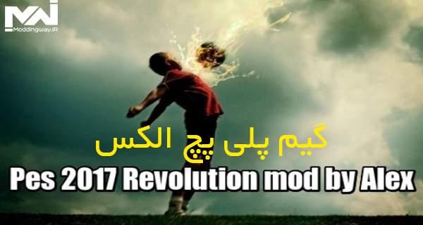 PES2017 Revolution Mod 3 by Alex moddingway.ir  - دانلود گیم پلی پچ الکس PES 2017 Revolution Mod V3.0