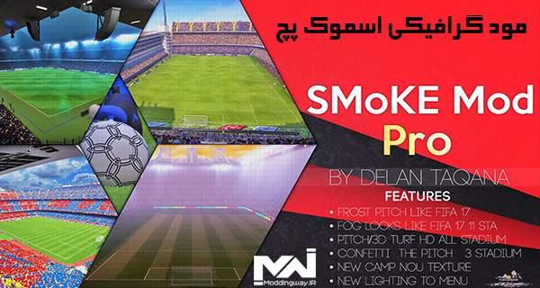 دانلود مود گرافیکی اسموک پچ PES 2017 Smoke Mod Pro AIO