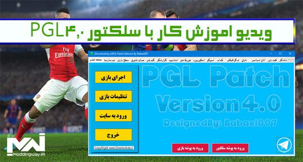 selector png - دانلودآموزش کار با سلکتور PGL4.0