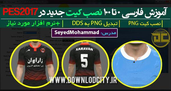 آموزش ویدیویی نصب کیت در PES2017 به زبان فارسی