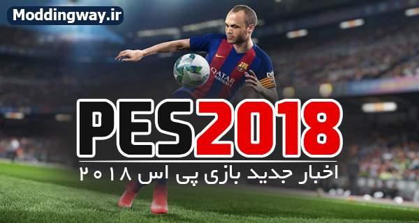 جدید ترین جزئیات + تاریخ انتشار بازی PES2018