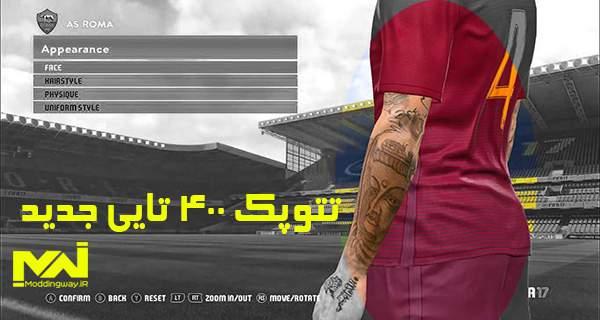 دانلود مستقیم مگاتتو پک PES 2017 Mega Tattoo Pack 400