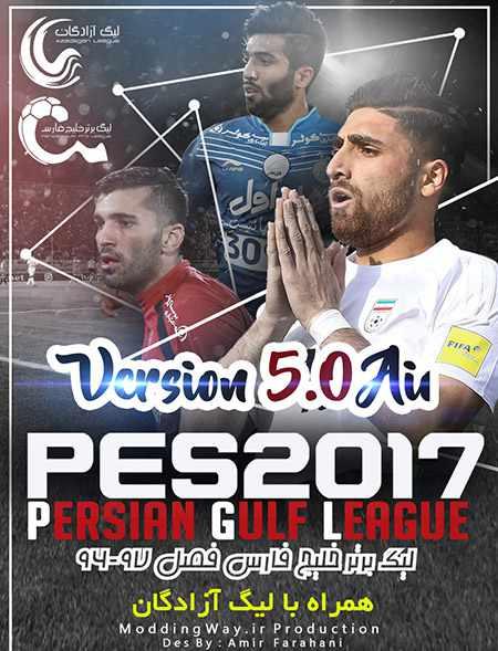ویژگی های جدید پچ لیگ برتر ایران فصل 1396/97 برای PES2017