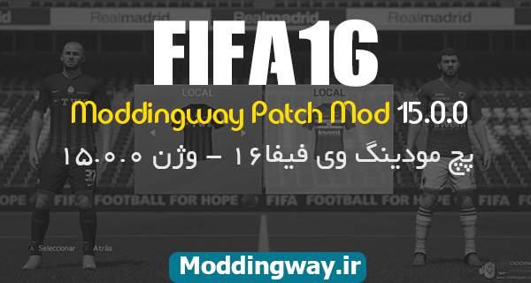دانلود اپدیت پچ مودینگ وی FIFA 16 Moddingway Mod Update 15.0.0