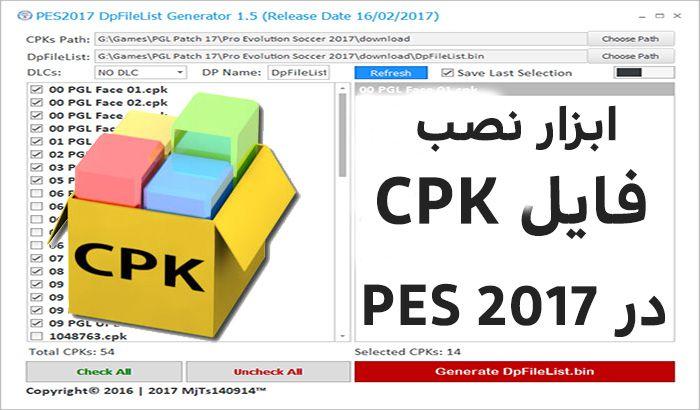 دانلود DpFileList Generator V1.6 برای PES 2017 ( نصب فایل CPK در PES 2017 )