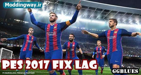 دانلود آنتی لگ جدید Fix Lag For PES 2017 -برطرف شدن تیک PES2017