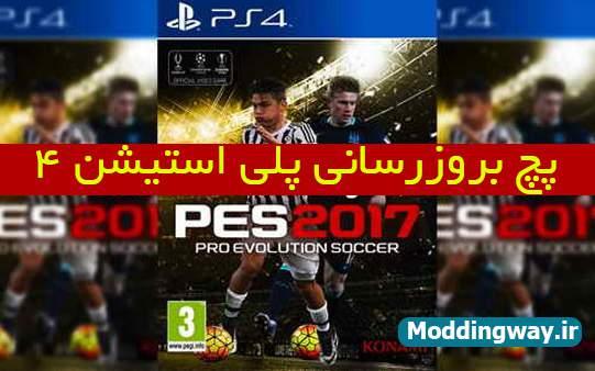 دانلود اپشن فایل PES 2017 PS4 Option File By Dagicog V3.4