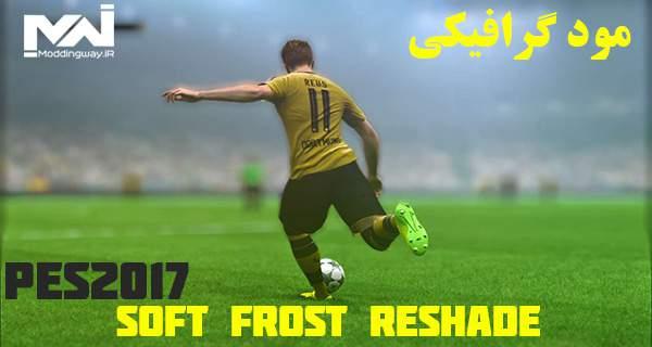 دانلود پچ گرافیکی چمن PES 2017 Soft Frost ReShade