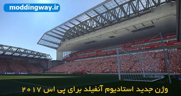 دانلود وژن جدید استادیوم انفیلد PES 2017 Estadio Anfield