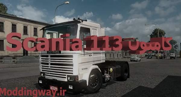 IMG 20170129 010311 ModLandNet22 - دانلود کامیون  Scania 113 برای یوروتراک 2