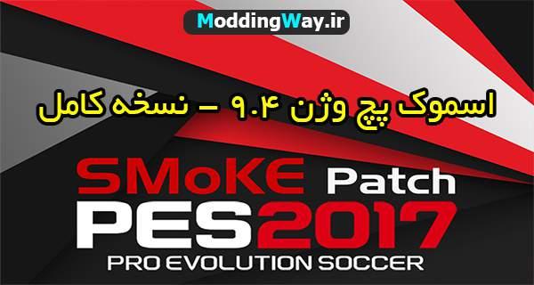 دانلود مستقیم پچ اسموک PES 2017 Smoke Patch 9.4 AIO