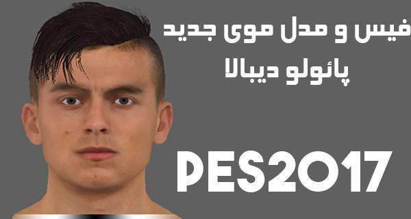 دانلود فیس و موی جدید پائولو دیبالا برای PES2017