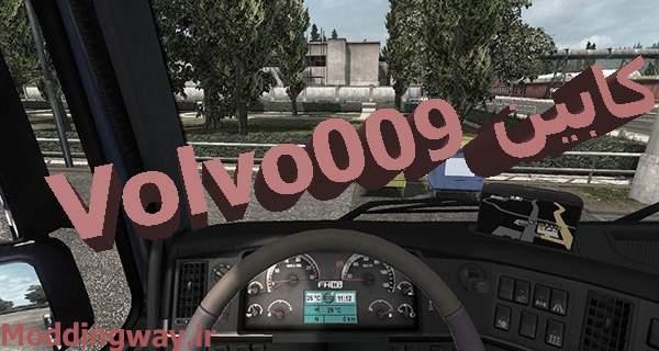 ets2 00087 ModLandNet 122 - دانلود داشبود جدید Volvo 2009 برای یورو تراک 2