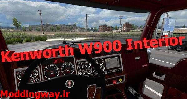 دانلود داشبورد Kenworth W900 برای امریکن تراک