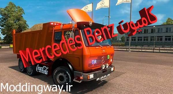 ng ModLandNet22 - دانلود کامیون ایرانی Mercedes Benz NG1632 برای یورو تراک 2