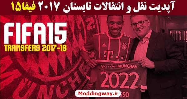 دانلود آپدیت نقل و انتقالات تابستان 2017 بازی FIFA15