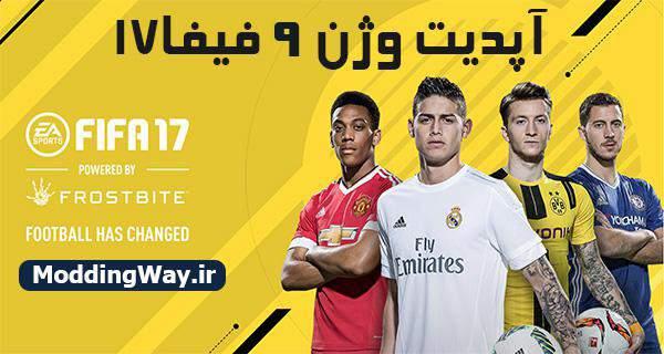 دانلود آپدیت ورژن 9 بازی FIFA17 – رسمی شرکت EA